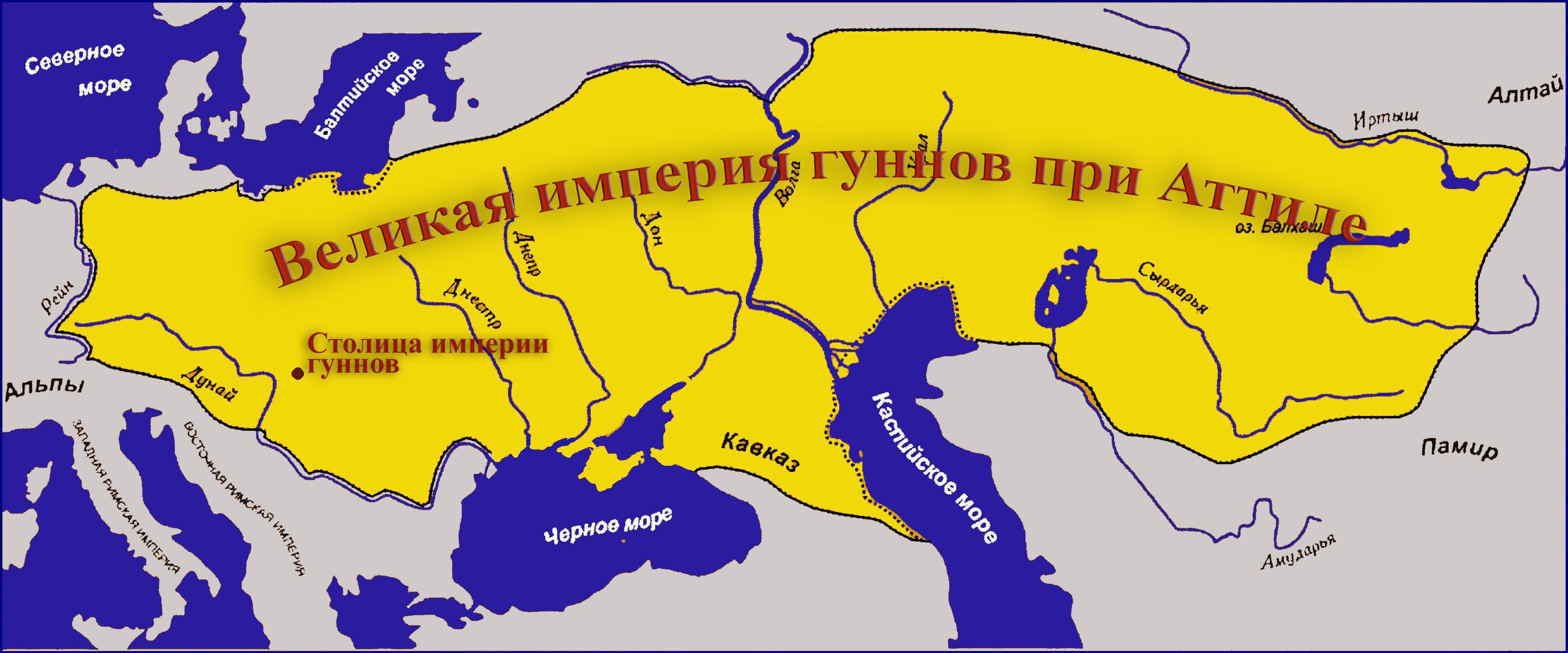 Империя гуннов при Атилле
